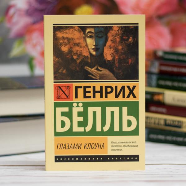 глазами клоуна Генрих Бёлль Книга