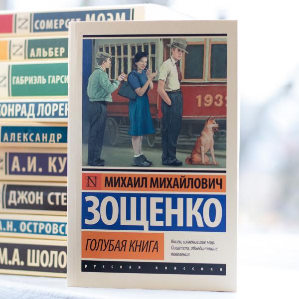 Зощенко Михаил Михайлович Голубая книга