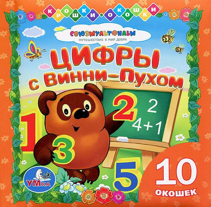 Numbers with Winnie-the-Pooh. Lift-The-Flap Book / Цифры с Винни-Пухом