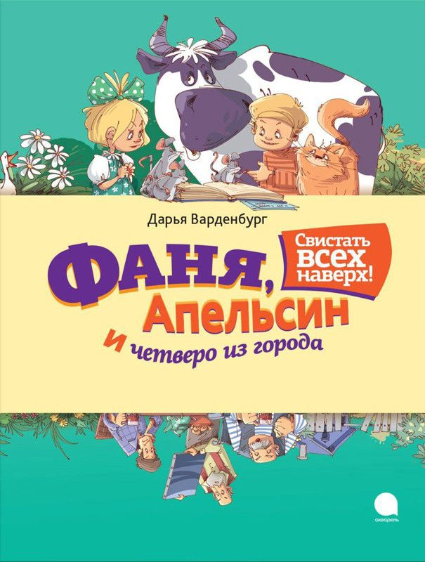 Fanya, Orange and four from the city / Фаня, Апельсин и четверо из города