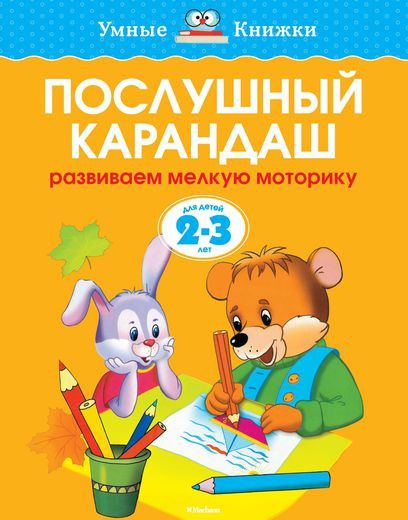 Develop pencil-control skills (for kids 2-3 years)