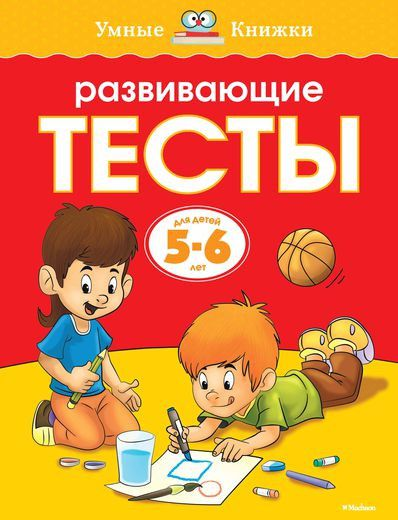 Developmental tests. For children 5-6 years