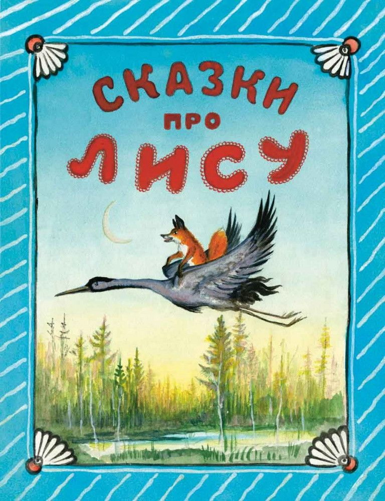 Tales about Fox (illustrator Yuri Vasnetsov) / Сказки про Лису (илл. Васнецов)