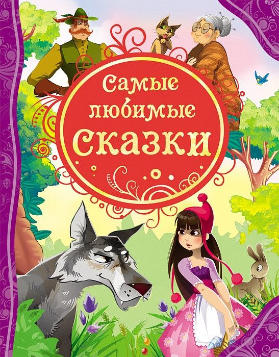The favorite tales for kids