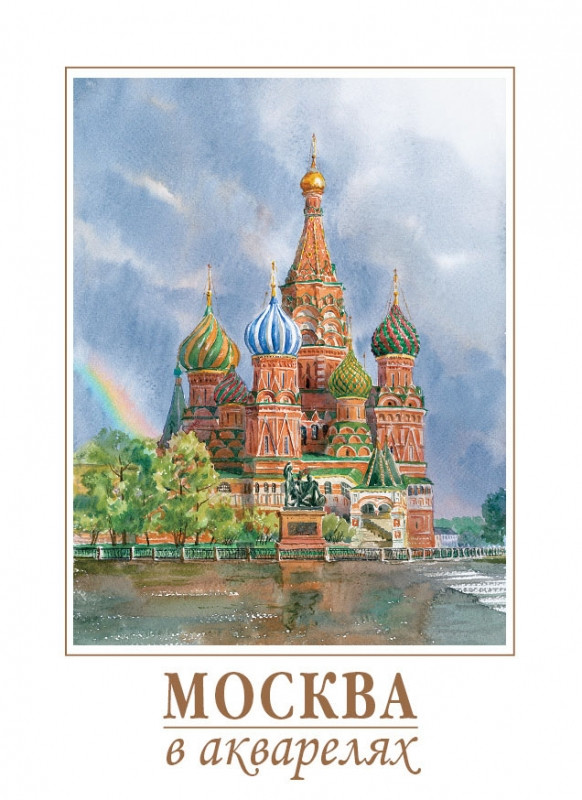 Днем рождения, москва открытки цена