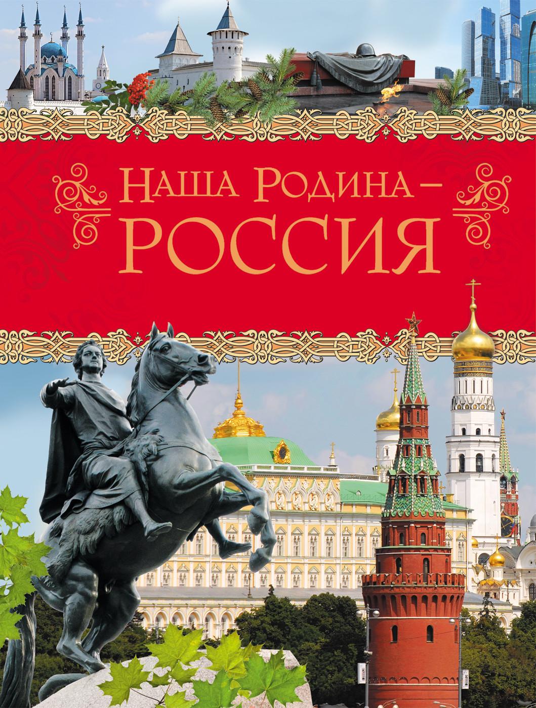 Картинки на тему великая россия