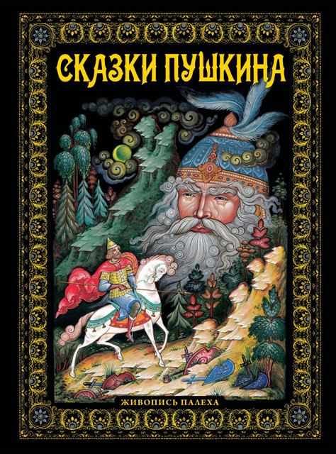 Pushkin's Fairy Tales Palekh painting