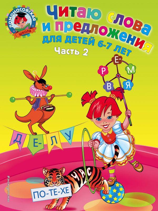 Read the words and sentences (age 6-7). Part 2 / Читаю слова и предложения. Ломоносовская школа