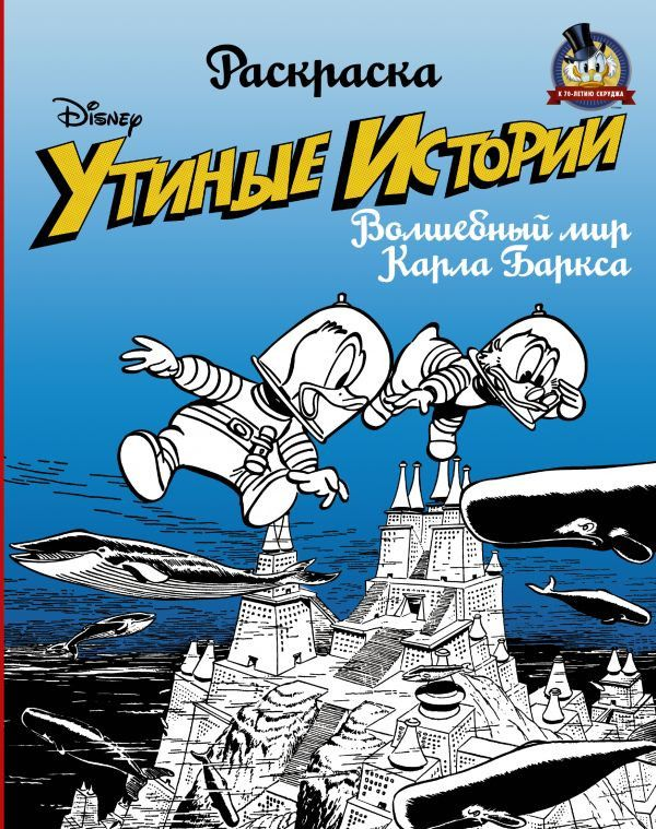 Раскраска «Утиные истории» Волшебный мир Карла Баркса ...