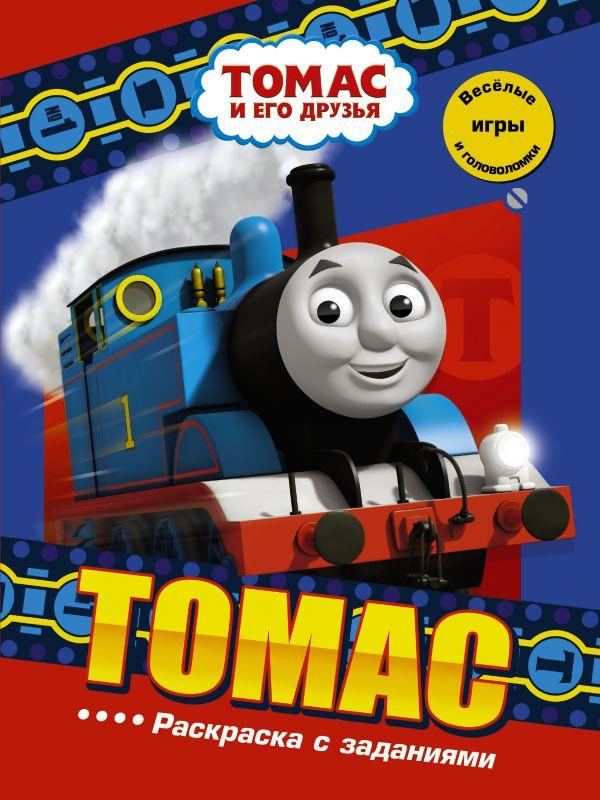 Томас Раскраска с заданиями купить книгу в США