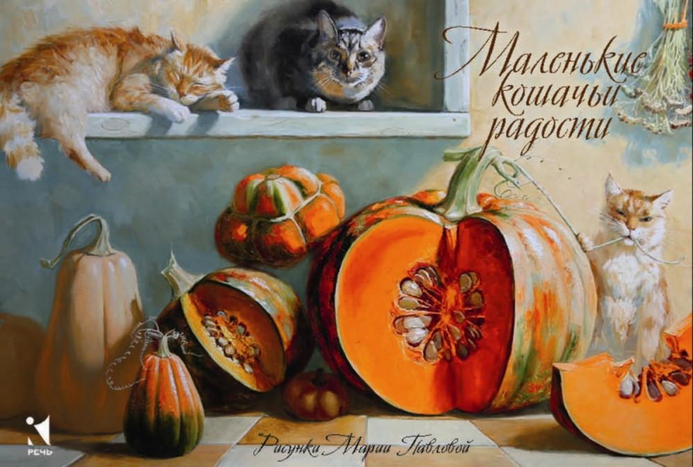 Small cat's joy. Set of 12 postcards