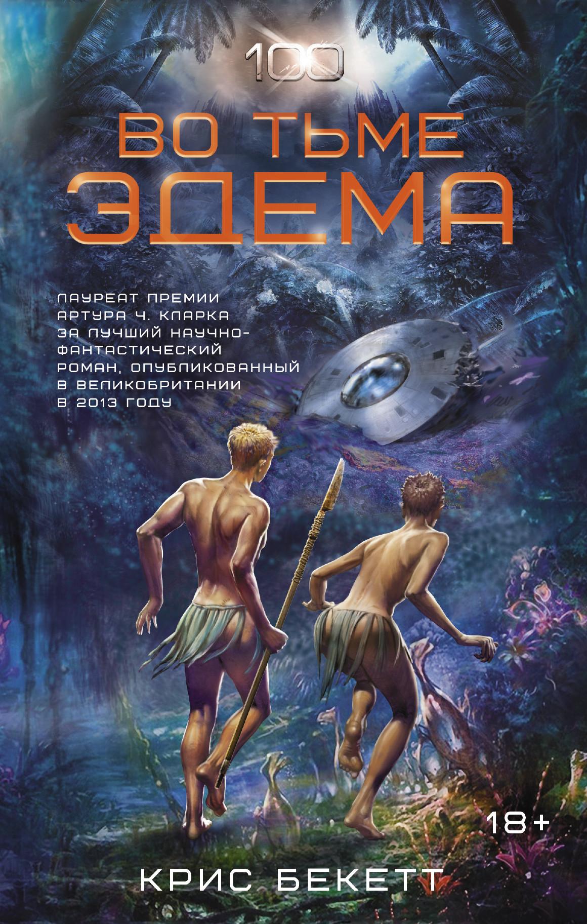 Книги про фантастику