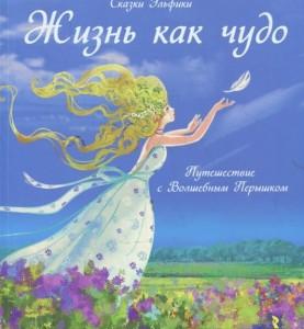 Life is a Miracle. Skazki Elfiki / Жизнь как чудо. Сказки Эльфики