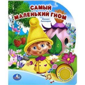 The smallest dwarf. Russian Musical books