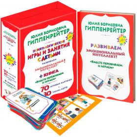 Gippenreiter Julia. The psychologists games for kids