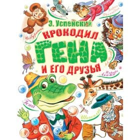 Gena the Crocodile and his friends / Гена и Чебурашка