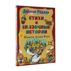 Poems and fairy tales. Planet Alpha Beta / Джанни Родари