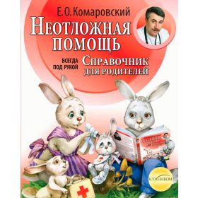 Doctor Komarovskiy. Acute management. Desk book for parents