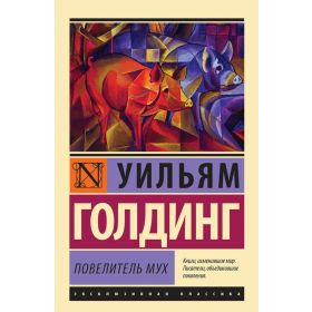 William Golding. Lord of the Flies / Уильям Голдинг. Повелитель мух