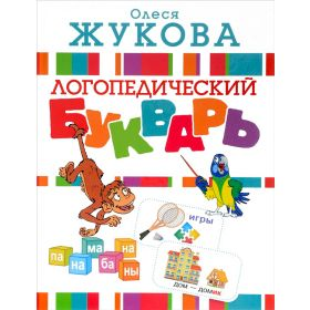 Olesya Zhukova. Speech therapies Bukvar
