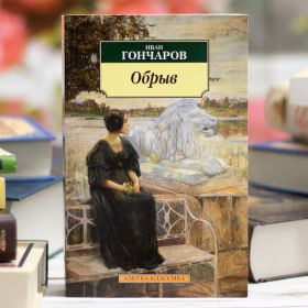 The Precipice Novel by Ivan Goncharov book