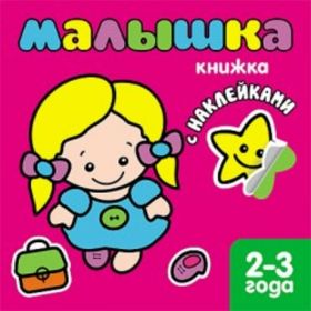 The baby-girl. Coloring book with stickers / Книжка с наклейками