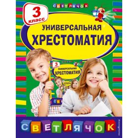 Universal Book: 3rd grade / Светлячок