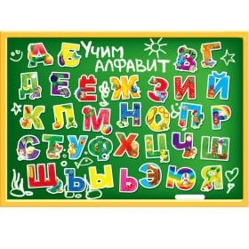 Poster with russian letters - alphabet