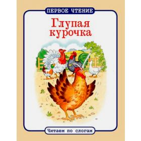 The Silly Chicken. Reading by syllables / Глупая Курочка