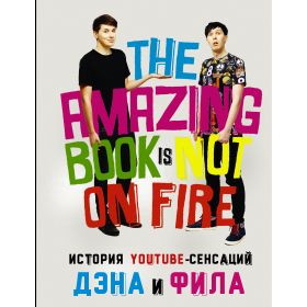 История YouTube-сенсаций Дэна и Фила: The Amazing Book Is Not On Fire - Хауэлл Дэн, Лестер Фил