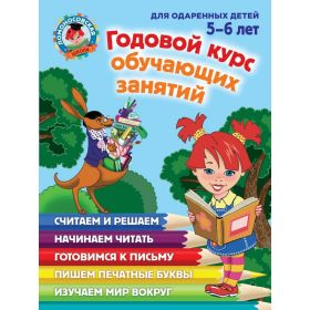 The annual course for gifted kids 5-6 years / Ломоносовская школа