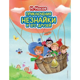 Nikolay Nosov. The adventures of Neznaika and his friends / Николай Носов. Незнайка