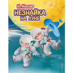 Nikolay Nosov. Neznaika on the Moon / Николай Носов. Незнайка на Луне