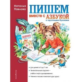 """We write together with """"Russian Alphabet with large letters"""""""