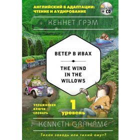 Кеннет Грэм. Ветер в ивах = The Wind in the Willows (+ CD). 1-й уровень