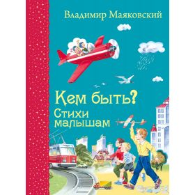 Poems for kids. Vladimir Mayakovsky
