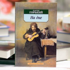 The Lower Depths Maxim Gorky book in russian