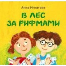 Книга В лес за рифмами : стихи для детей / Анна Игнатова Анна Сергеевна