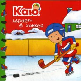 Книга Каю играет в хоккей / Caillou.Plays Hockey Anna Paradis