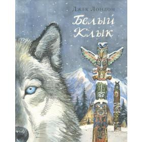 Книга Белый Клык : [повесть] / Джек Лондон ; пер. с Лондон Дж. Пер. с англ. Н.А. Волжиной