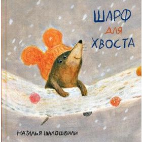 Книга Шарф для хвоста : [сказка] / текст и ил. Н. Г. Шалошвили Наталья