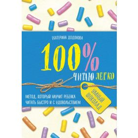 100% читаю легко. Метод, который научит ребенка читать быстро и с удовольствием - Додонова Е.С.