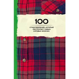 100 стихотворений, которые растрогают самых суровых мужчин - Пушкин А.С., Блок А.А., Ахматова А.А. и др.