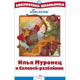 Ilya Muromets and Nightingale the Robber / Илья Муромец и Соловей-Разбойник