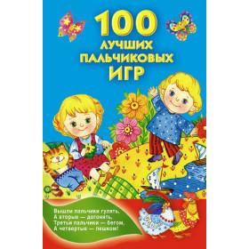 100 best finger games / 100 лучших пальчиковых игр