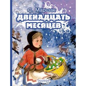 Samuil Marshak. Twelve months / Самуил Маршак. Двенадцать месяцев