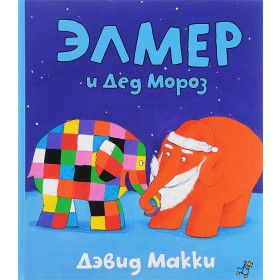 David McKee. Elmer and Santa Claus (with stickers) / Элмер и Дед Мороз