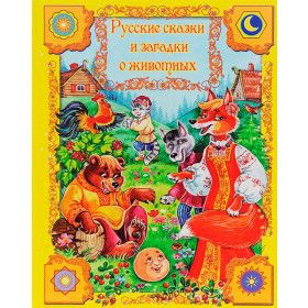 Russian traditional tales about animals / Русские сказки