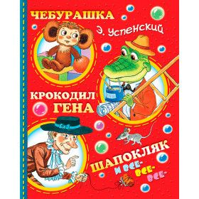 Gena the Crocodile, Cheburashka and Shapoklyak / Гена и Чебурашка