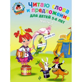Read the words and sentences (age 5-6). Part 2 / Читаю слова и предложения. Ломоносовская школа